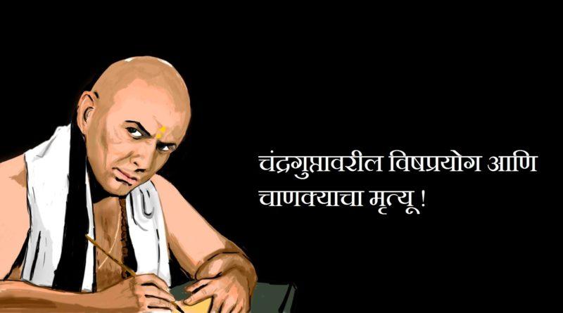 Chanakya marathipizza 00