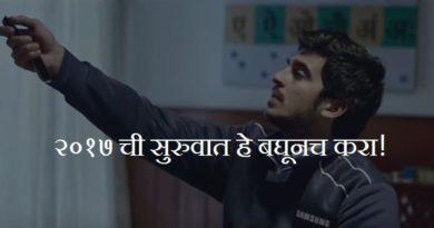 samsung-youtube-ad-marathipizza