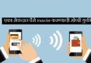 बँक अकाउंटमध्ये पैसे instant transfer करण्याचा नवीन UPI app फंडा !