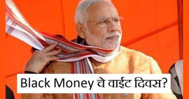 modi-attacks-black-money-marathipizza