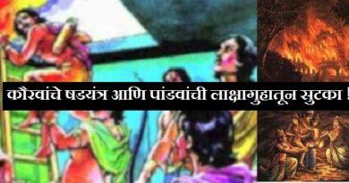 pandavs-escape-from-lakshagriha-marathipizza00