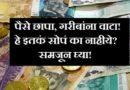 सरकार हवे तेवढे पैसे छापून, गरिबांना वाटून दारिद्र्य संपवत का नाही? वाचा!