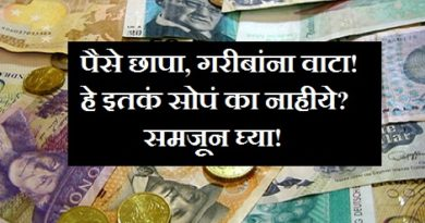 printing unlimited currency to curb poverty not the right way inmarathi