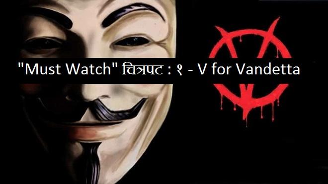 v-for-vandetta-marathipizza