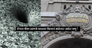 swiss-bank-marathipizza00