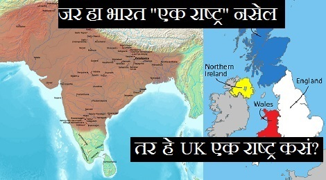 india is a state or rashtra inmarathi
