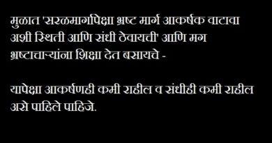 wealth purify rajeev sane 03 marathipizza