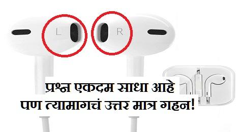 earphone-logic-marathipizza00