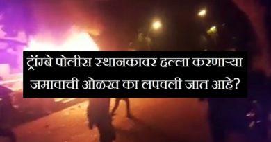 trombay police station violence marathipizza