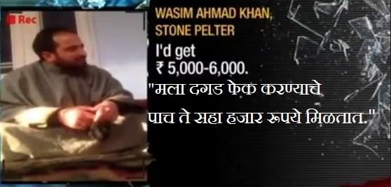 kashmir stone pelter marathipizza