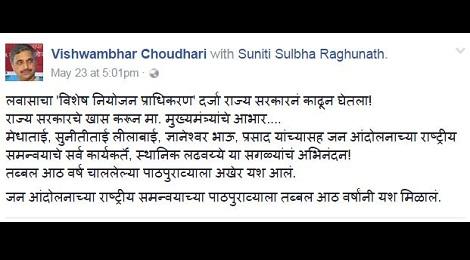 lavasa status cancellation post by vishwambhar chaudhari marathipizza