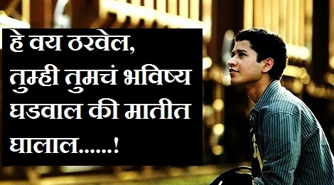 importance of 20s inmarathi
