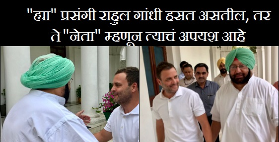 capt amarinder singh rahul gandhi featured