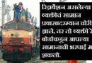 भारतीय रेल्वेचे हे नवीन नियम तुम्हाला माहित आहेत का?