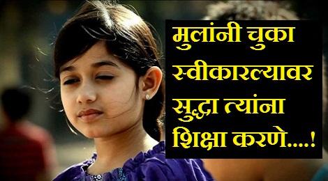 parents-mistake-marathipizza00