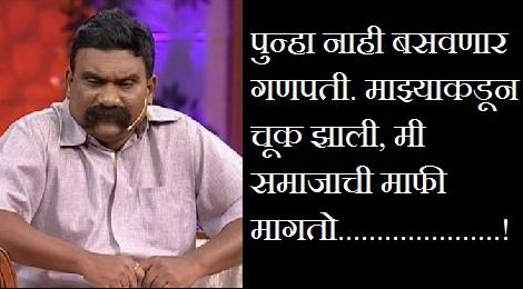 ganpati-dispute-marathipizza00