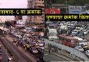 जाणून घ्या कोणती आहेत भारतातील सर्वात श्रीमंत शहरे!