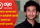 """""""OYO रूम्स"""" : ३६० कोटींच्या व्यवसायाच्या कोवळ्या तरुण स्वप्नाची कहाणी"""