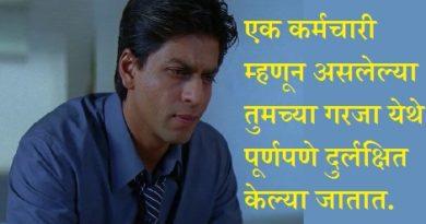 shahrukh-khan-marathipizza00