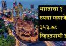 'ह्या' १० देशांत आपला भारतीय रुपया तुम्हाला श्रीमंत असल्याचा 'फील' करून देईल!