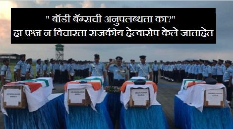 army men death politics marathipizza