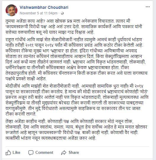 vishwambhar chudhari post opposition inmarathi