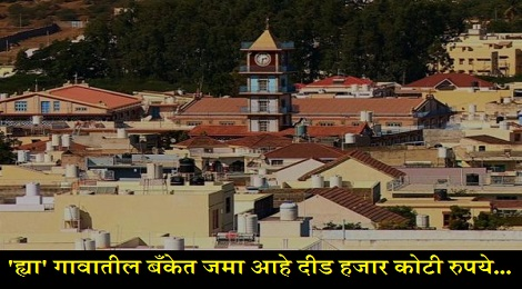 gujrat richest village-inmarathi04