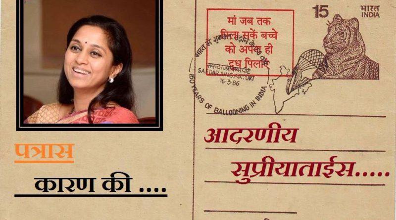 letter-to-supriya-sule-inmarathi