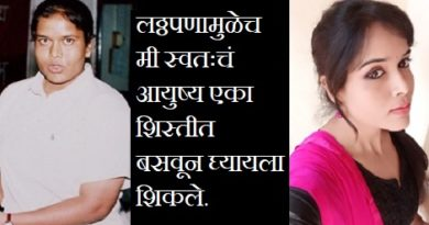 anjali zarkar weight loss struggle featured inmarathi