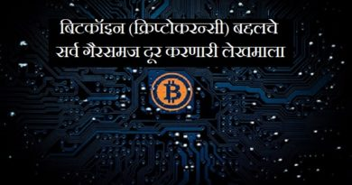 bitcoin_series-featured_inmarathi