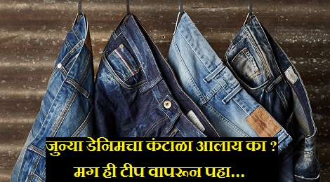 denim hacks-inmarathi07