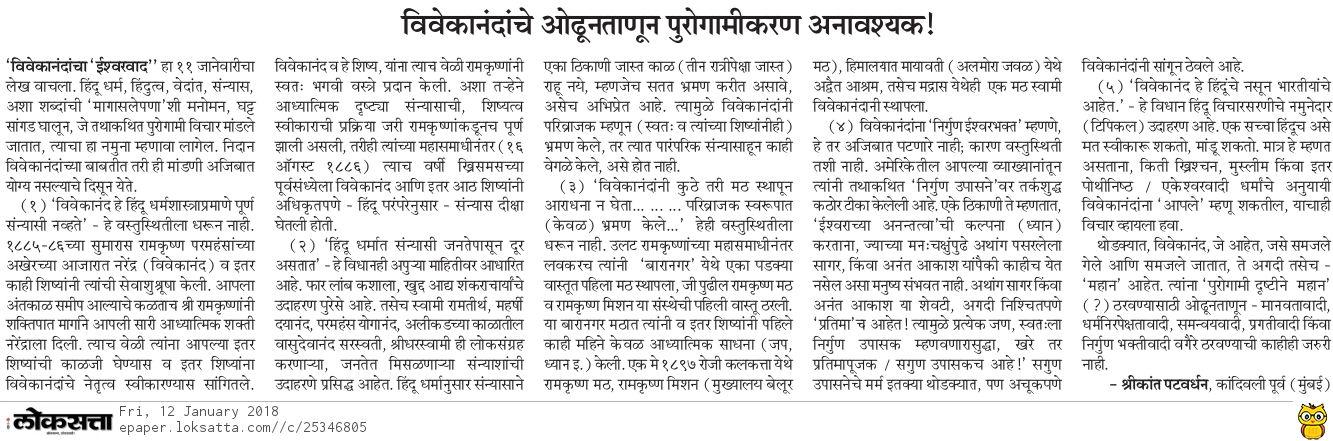 vivekananda_false secularization inmarathi