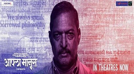 Aapla-Manus-2018-Marathi-Movie-inmarathi
