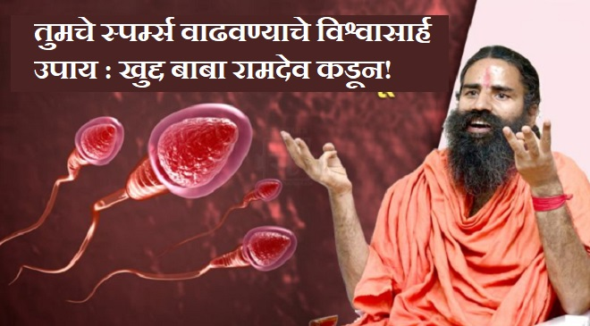 increase sperm count ramdev baba inmarathi