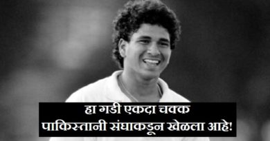 sachin tendulkar played for pakistani team inmarathi