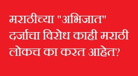 abhijat marathi inmarathi