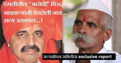 Koregaon Bhima Report Featured Image 3 InMarathi