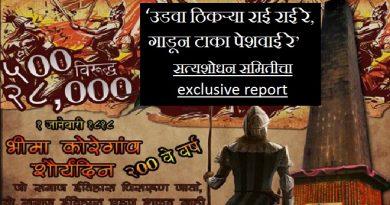 Koregaon Bhima Report Featured Image 4 InMarathi