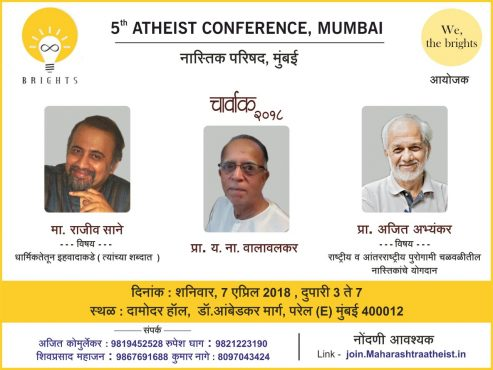 atheist conference inmarathi