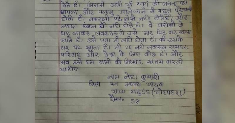 letter-inmarathi
