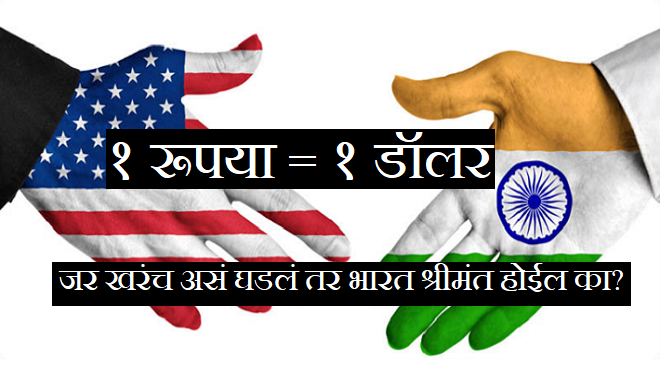 one rupee equals to one dollar inmarathi