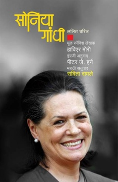 sonia-gandhi-book-inmarathi