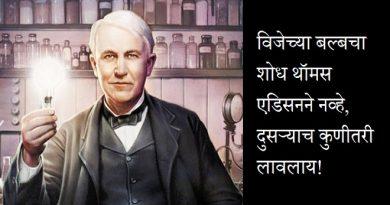 Edison-inmarathi