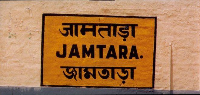 jamtara-inmarathi
