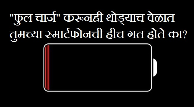 smartphone battery down inmarathi