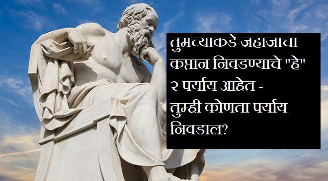 socratese on democracy inmarathi