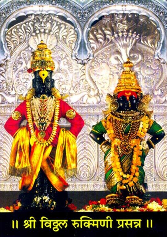 vitthal rukmini pandharpur inmarathi