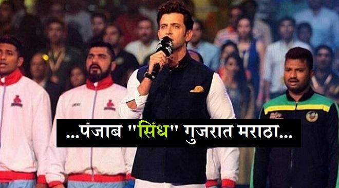 Hrithik-Roshan-national anthem