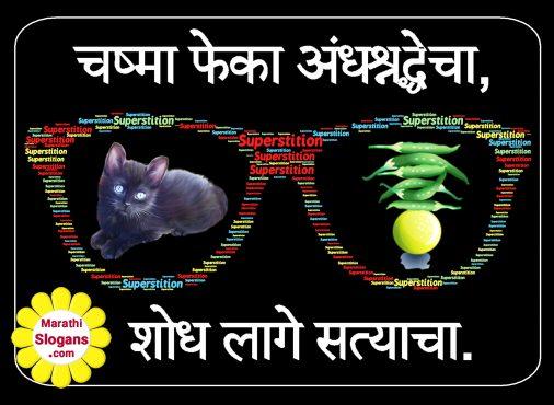 andhshradhha-inmarathi