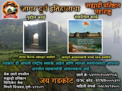 sahyadri-inmarathi